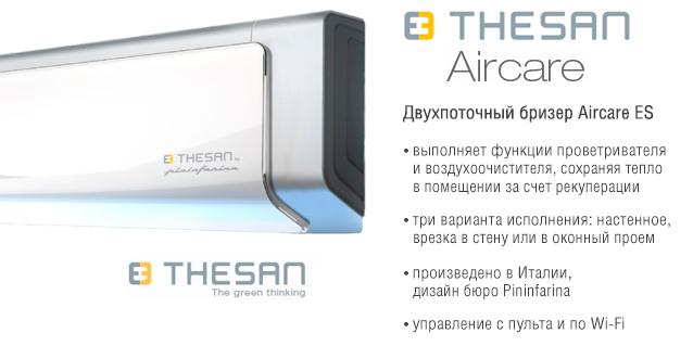 Бризеры Thesan Aircare